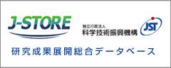 J-STORE 研究成果展開総合データベース