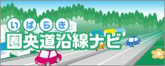 いばらき圏央道沿線ナビ