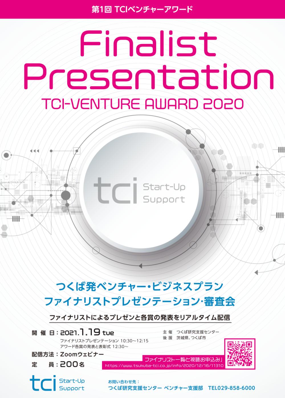 第1回TCIベンチャーアワード ファイナリストプレゼンテーション・審査会